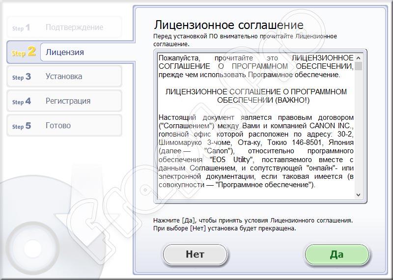 EOS Utility 3.10.0 на русском для Windows 10