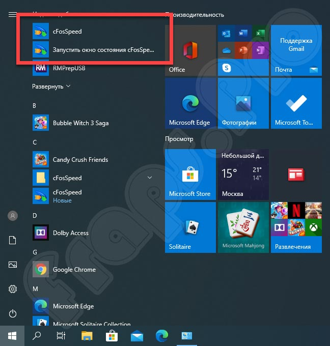 Программа CrossFeed в меню Windows 10