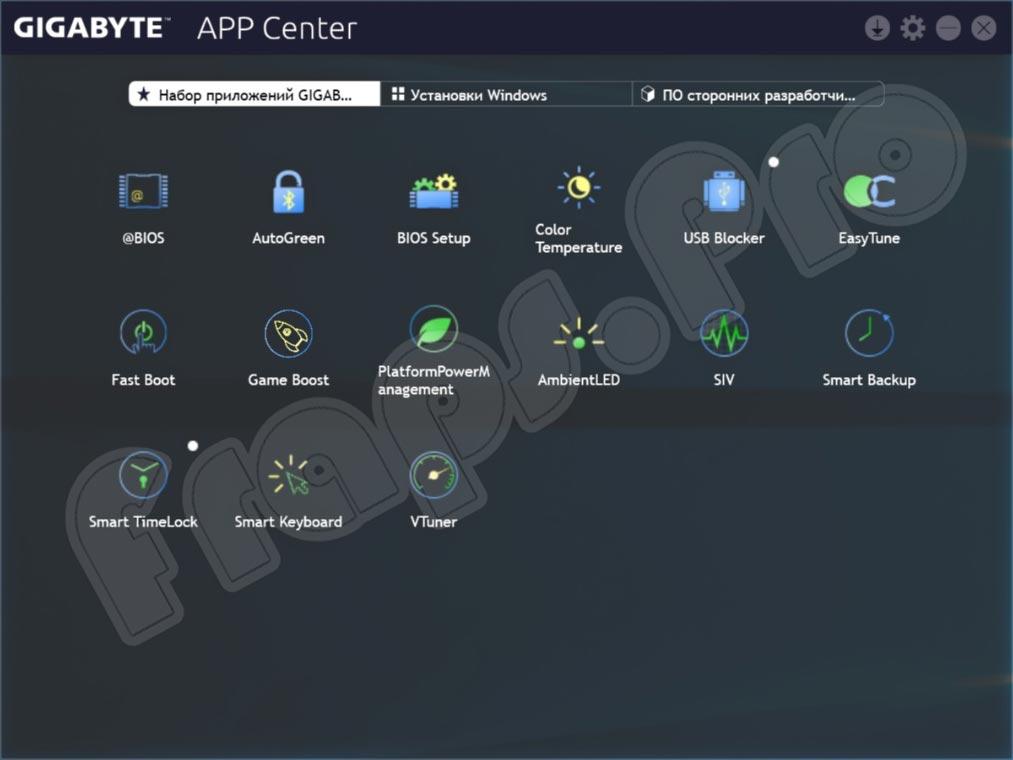 GIGABYTE APP Center