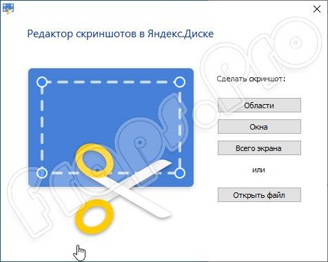 Яндекс Скриншот