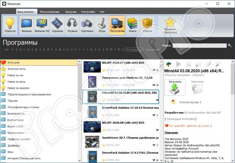 Shareman 3 для Windows 10 русская версия