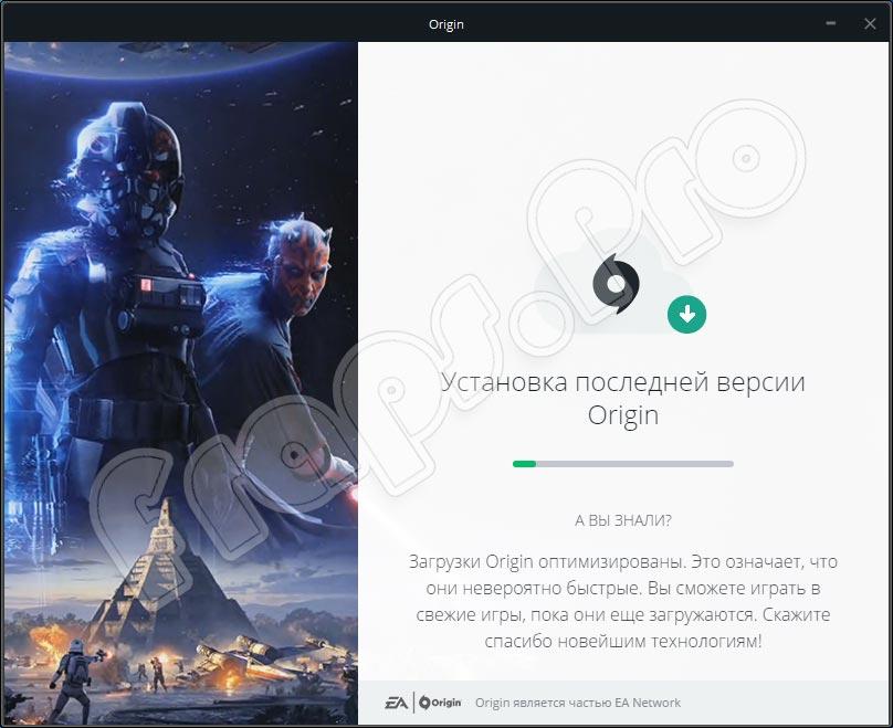 Origin для Windows 10