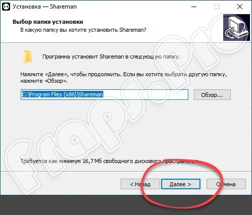 Shareman для Windows 10 русская версия