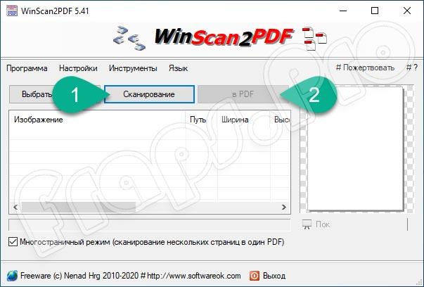 Программа для сканирование в PDF