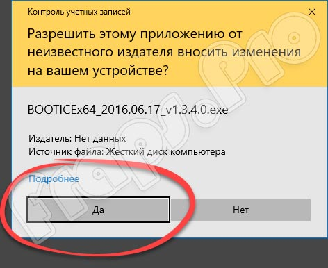 Утверждение администраторских полномочий при установке Bootice