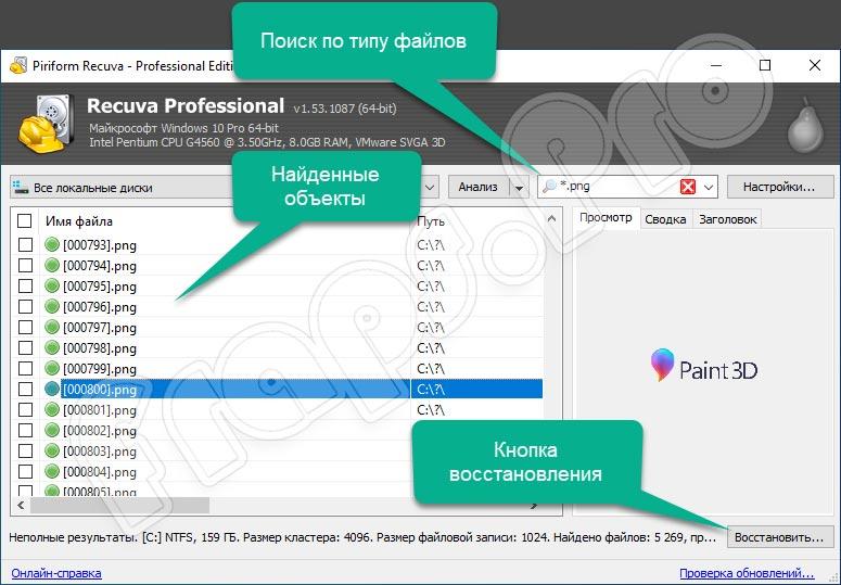 Recuva 1.53.1087 для Windows 10 на русском