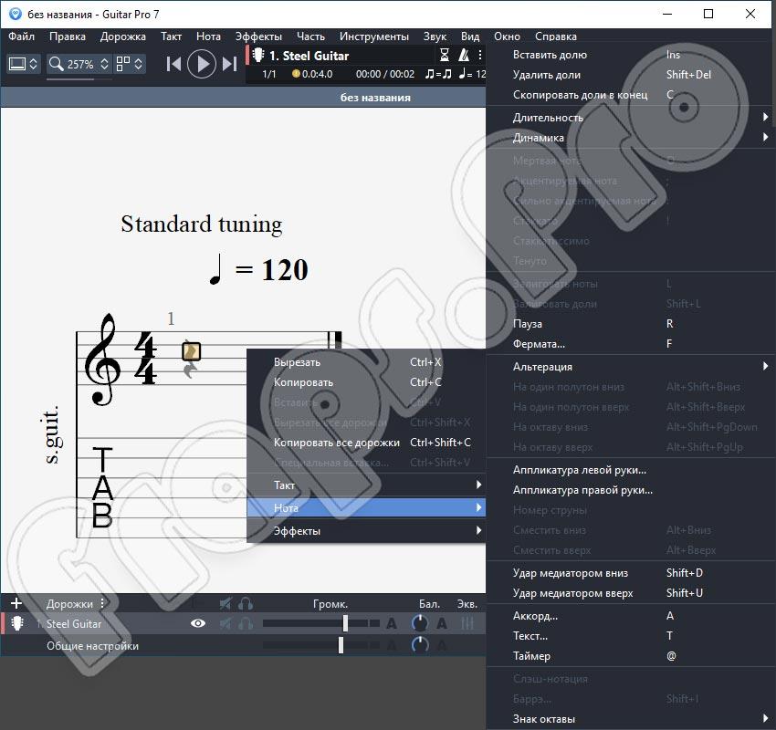 Guitar Pro 7.5.5 Build 1844