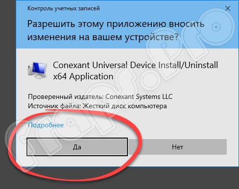 SmartAudio HD драйвер