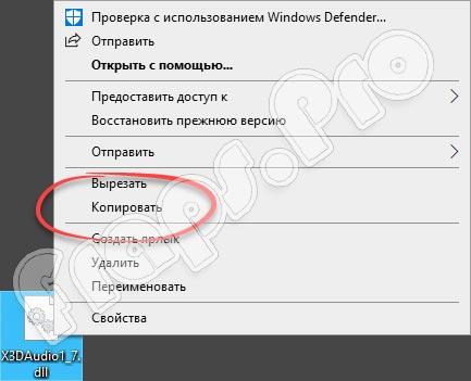 X3DAudio1_7.dll для Windows 10