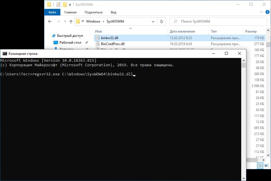 Binkw32.dll для Windows 10