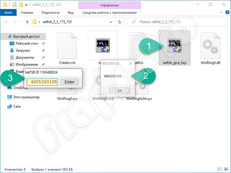 SetFSB 2.3 на русском для Windows 10