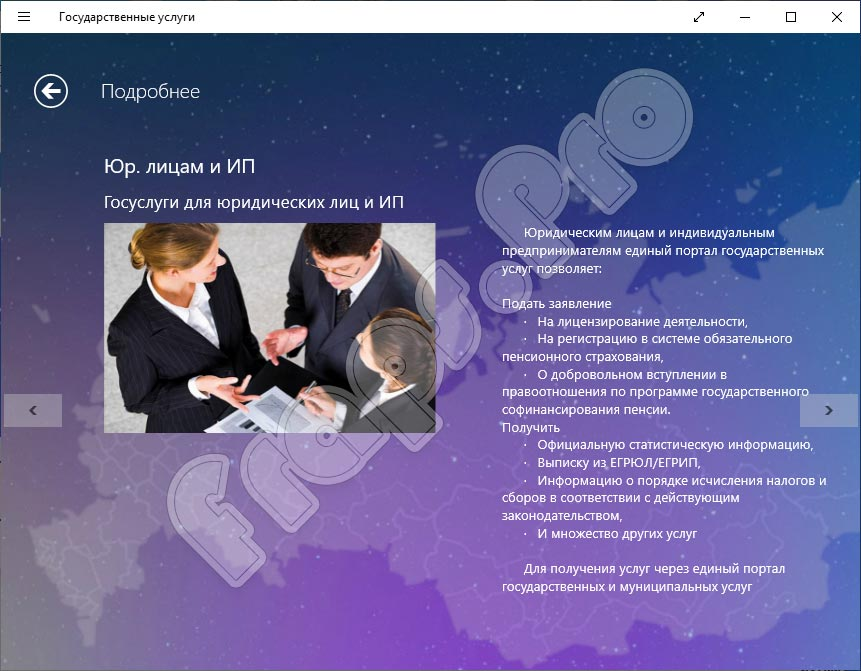 Госуслуги для ПК Windows 10
