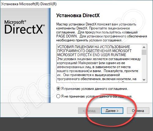 Xinput1_3.dll для Windows 10