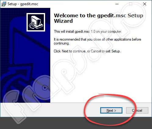 Gpedit.msc для Windows 10