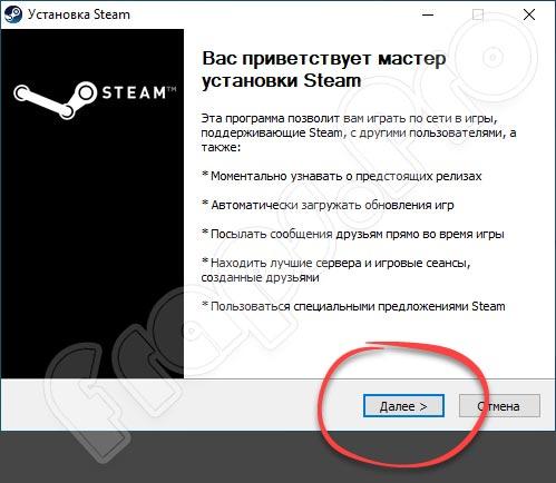 Steam_api.dll для Windows 10 x32/64 Bit