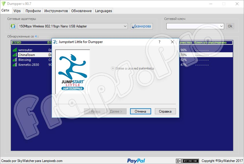 Jumpstart 91.2 на русском