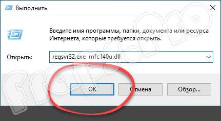 mfc140u.dll для Windows 10 x64