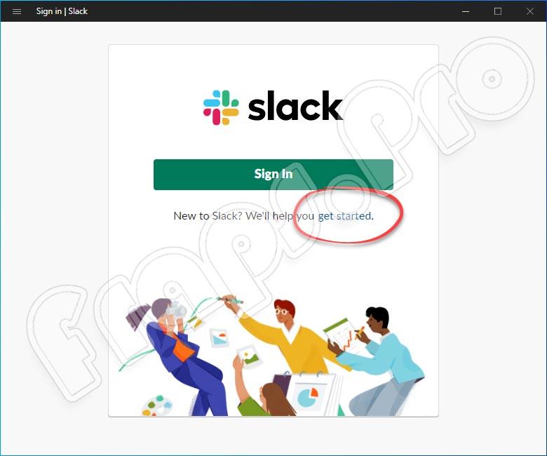 Slack 20.09.20.0 для ПК на Windows 10