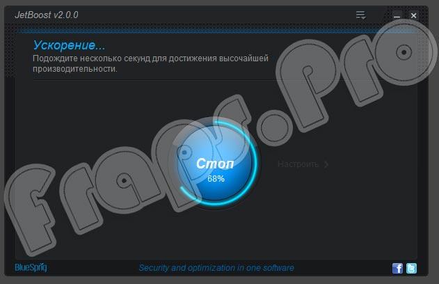 JetBoost v2.0.0.67 на русском
