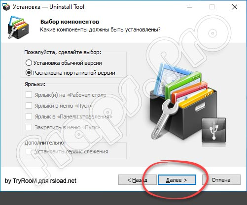 Uninstall Tool 3.5.10 Build 5670 на русском торрент