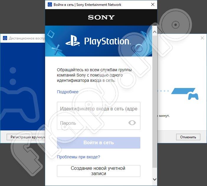 PS4 Remote Play для Windows 10 скачать