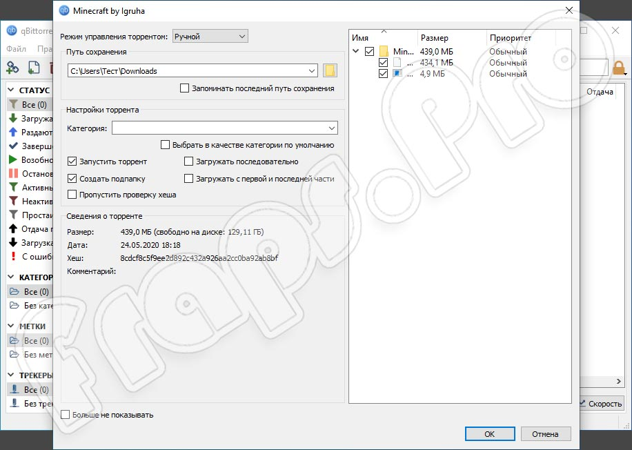 qBittorrent 4.3.1 для Windows 10 x64 Bit