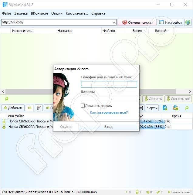 Приложение Музыка ВК (VKMusic 4.84.3)