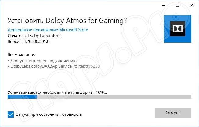 Dolby Atmos 3.20501.510 для ПК Windows 10