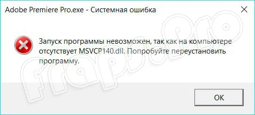 Msvcp140.dll для Windows 10 x64 Bit