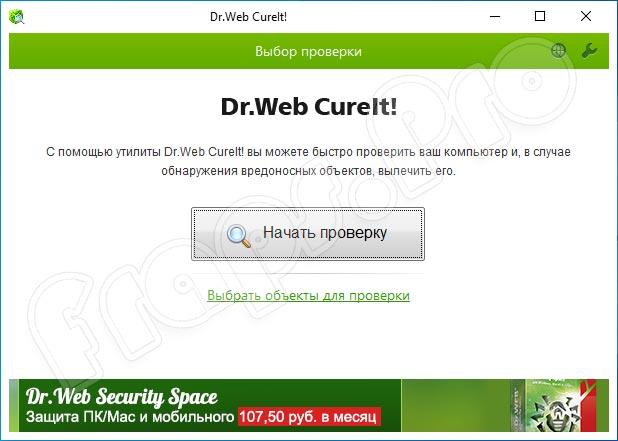 Dr.Web CureIt! 28.06.2021 для Windows 10