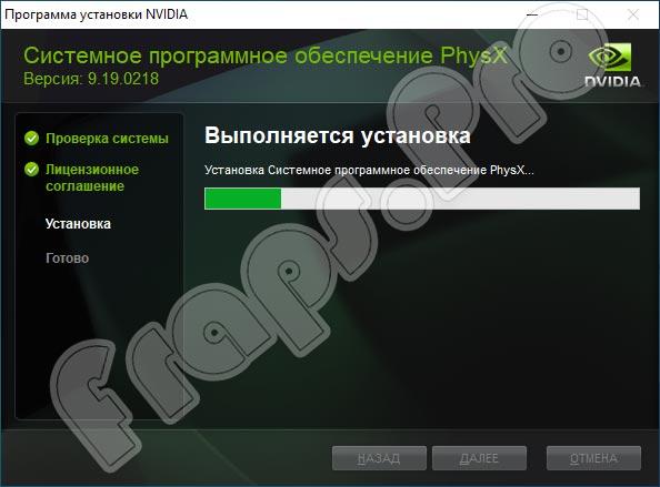 Physxloader.dll для Windows 10