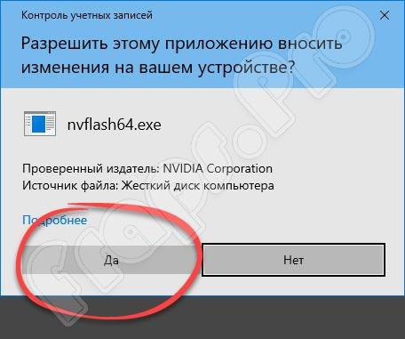 NVFlash 5.692.0