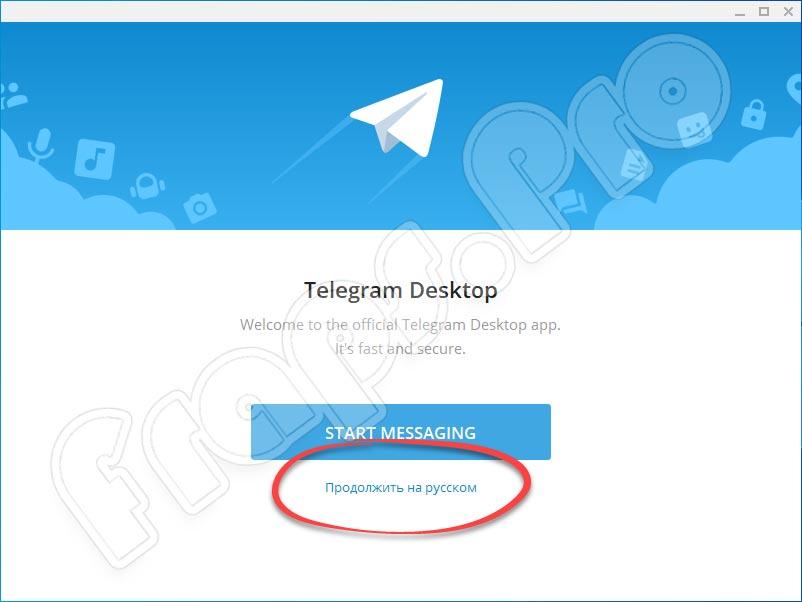 Telegram 2.4.7 на компьютер Windows 10 на русском