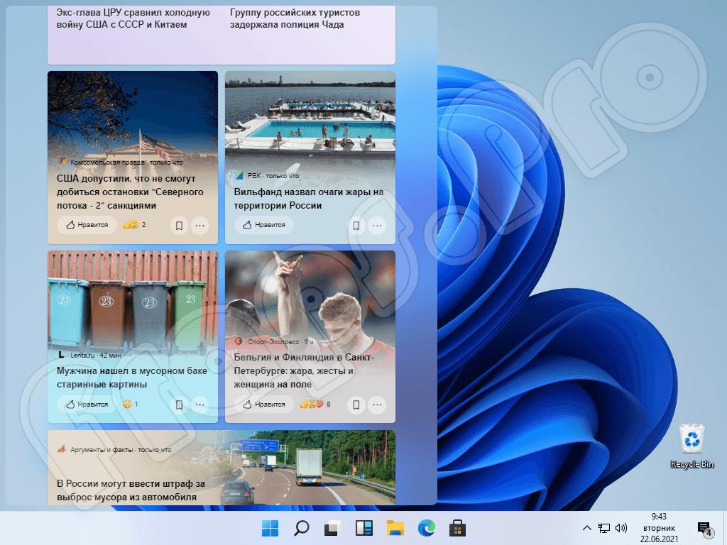 Лента виджетов в Windows 11