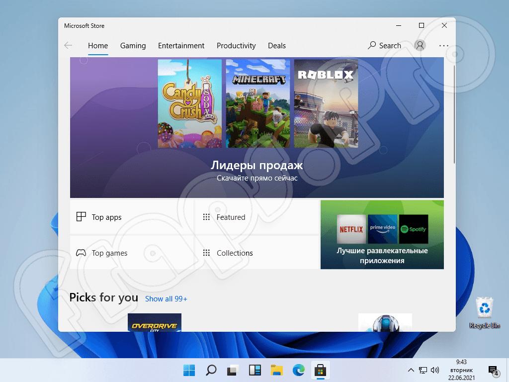 Microsoft Store в Windows 11